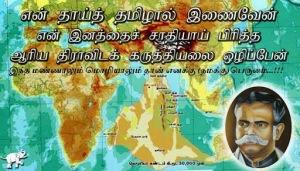 ஆரியமும் திராவிடமும் ஒன்று என்றறிக - Einer der arischen dravidischen enrarika