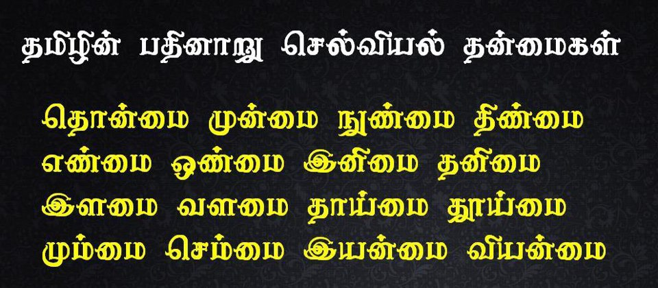 Image result for தமிழ் : அவமானம் அல்ல அடையாளம்.