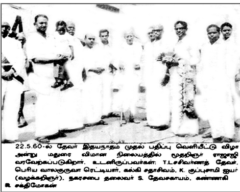 Image result for muthuramalinga thevar with subash chandra bose